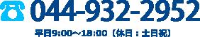 044-932-2952