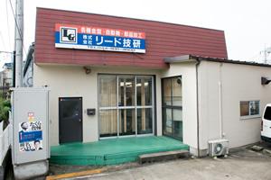 中野島工場