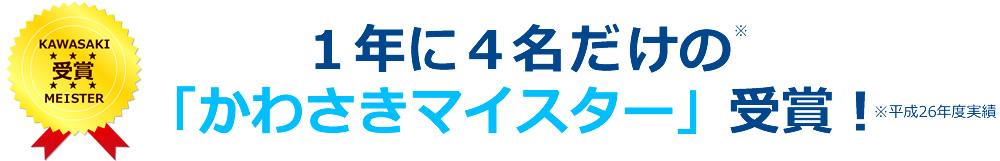 1年に4名だけの 「かわさきマイスター」受賞!