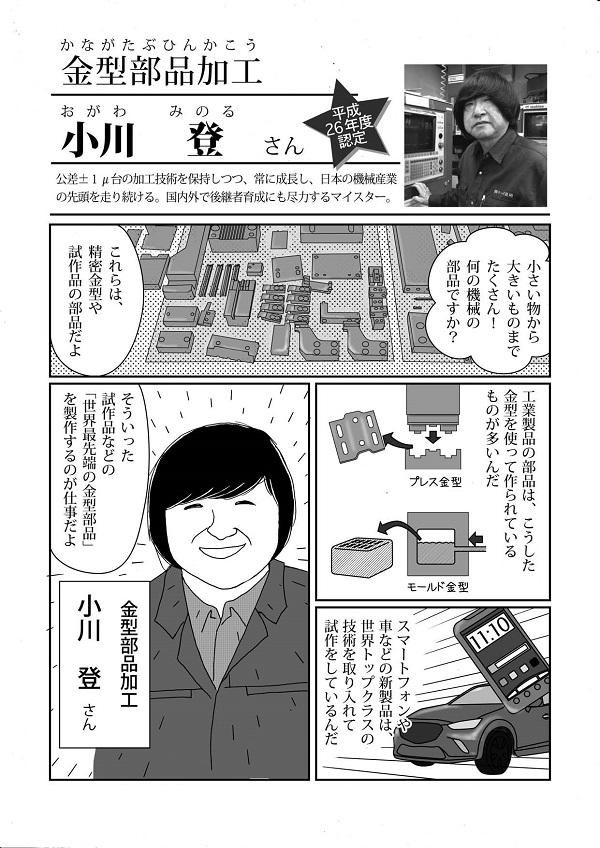金型部品加工小川登かわさきマイスター紹介01