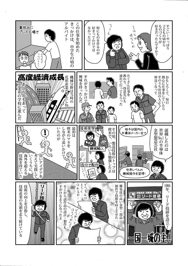 金型部品加工小川登かわさきマイスター紹介02