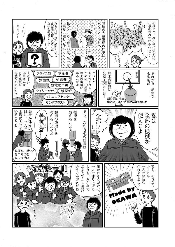 金型部品加工小川登かわさきマイスター紹介03