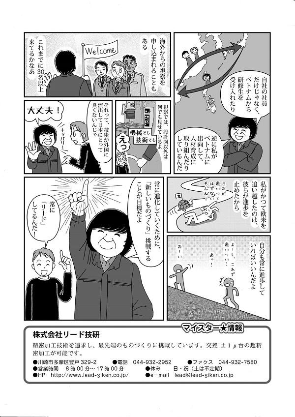 金型部品加工小川登かわさきマイスター紹介04